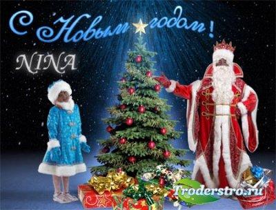 Шаблон для фотошопа - С новым годом от Деда Мороза и Снегурочки