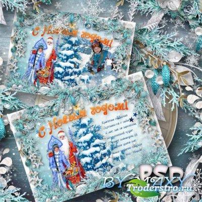 Рамка детская - плакат для фотошопа - Новогодние подарки от Деда Мороза