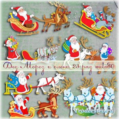 Клипарт - Дед Мороз и олени