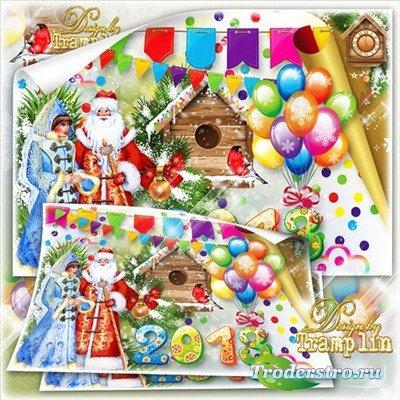 Многослойный Новогодний исходник – Под Новый Год сбываются мечты