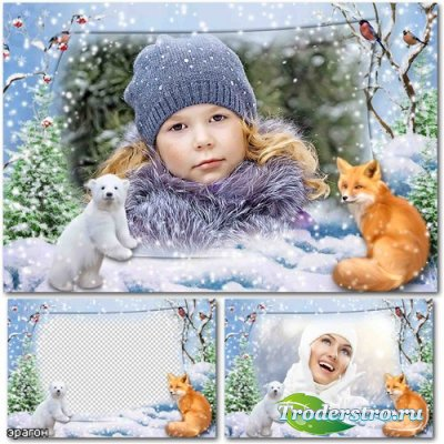 Зимняя рамка для фотошопа – С животными