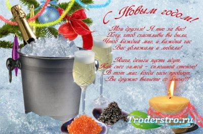 Новогоднее поздравление друзьям