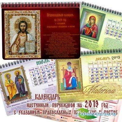 Православный  календарь на 2013 год  с указанием  праздников и постов