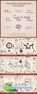 Калиграфические элементы для оформления рождественских открыток в векторе