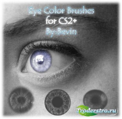 Кисти изменяем цвет глаз
