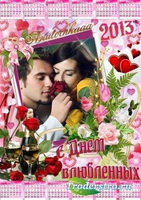 Красивый календарь-рамочка - С Днем влюбленных