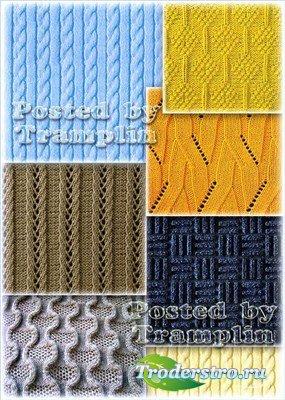 Вязаные текстуры - Сплетутся петли в кружево