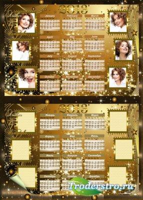Календарь-рамка на 2013 год - Чудесное сияние звезд и золотых снежинок