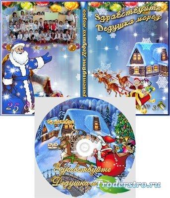 новогодняя обложка и задувка на диск Здравствуй Дедушка мороз