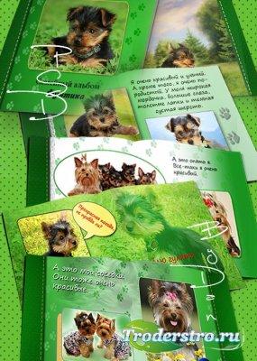 Шаблон фотоальбома для собачек - Семейный альбом Фунтика