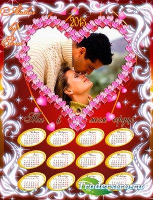 Романтический  календарь-рамка для фотошопа - Мое сердце всегда с тобой