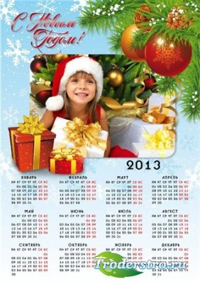 Шаблон календаря на 2013 год - Праздничное настроение