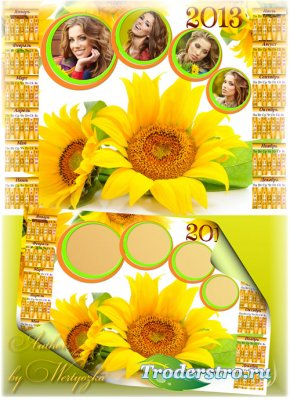PSD Календарь-рамка 2013 - Подсолнухи освещают нас своим светом и теплом