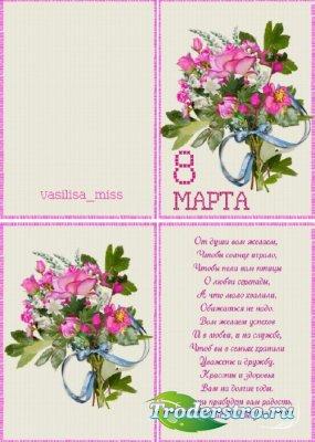 Поздравительная открытка с 8 марта - От души  желаем счастья