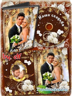 Обложка и задувка на DVD диск - Свадебный вальс