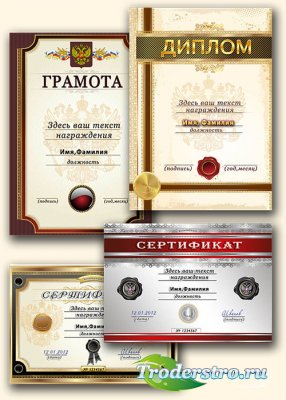 Шаблоны  сертификатов, грамоты и диплома / Templates of certificates and di ...