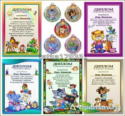 Дипломы и медальки для награждения детей начальной школы и детского сада