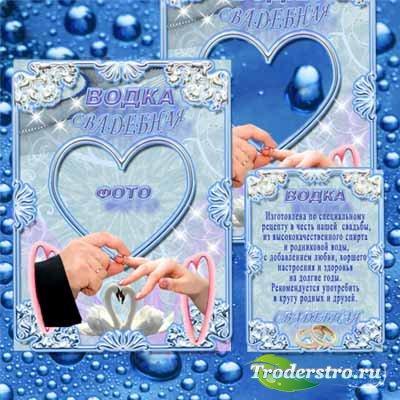 Шаблон свадебной этикетки на водку – Обручальное кольцо