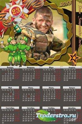 Рамка-календарь - С праздником вас всех, мужчины