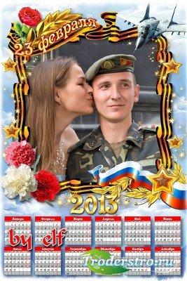 Календарь 2013 ко Дню защитника Отечества - Ты мой герой и в этом нет сомне ...