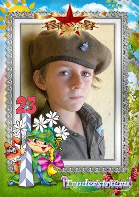 Фоторамка открытка к 23 февраля мальчику