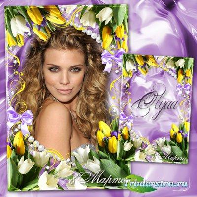 Праздничная рамка к 8 Марта с разноцветными тюльпанами
