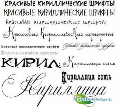 Красивые кириллические шрифтов для всех Windows
