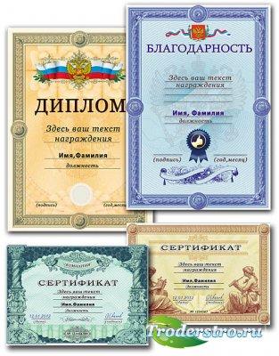 Шаблоны сертификатов, благодарности и диплома / Templates of certificates a ...