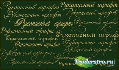 Сборник красивых русских рукописных шрифтов