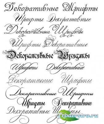 Коллекция красивых дизайнерских и рукописных русских шрифтов