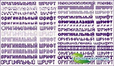 Коллекция оригинальных русских шрифтов для Photoshop и не только