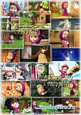Детские фоны с героями мультфильма Маша и медведь