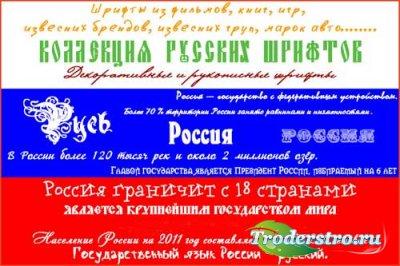 Кириллические шрифты, декоративные и рукописные для Photoshop