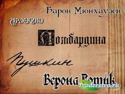 400 кириллических экзотических шрифтов для Photoshop