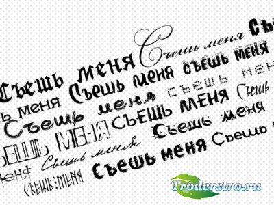 1400 шрифтов с поддержкой кириллицы для Photoshop