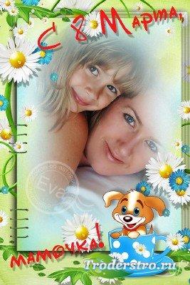 Детская рамочка для фотографий - С 8 Марта, мамочка