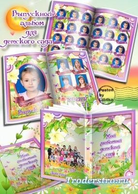 Выпускной альбом для детского сада - Весенняя история