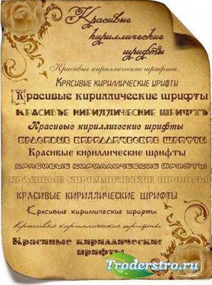 Золотая коллекция красивых русских шрифтов для фотошопа