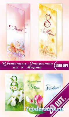 Цветочные Открытки на 8 Марта
