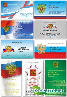 Шаблоны визиток с российской символикой в векторе