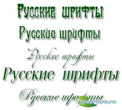210 Русских шрифтов в формате TTF для всех текстовых редакторов и фотошопа