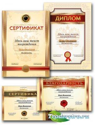 Шаблон благодарности, диплома и сертификатов