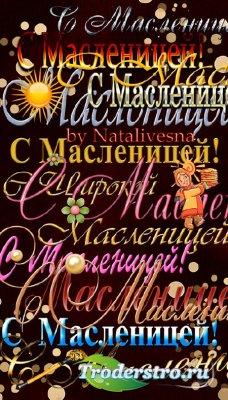 Надписи к празднику – С Масленицей!