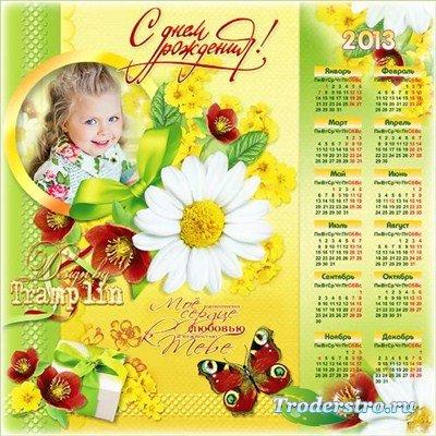 Открытка-рамка с календарем – С Днем Рождения