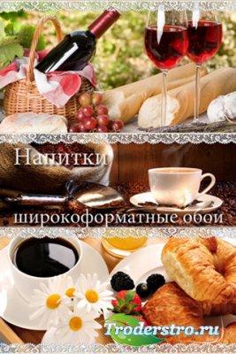 Напитки, кофе, чай, вино