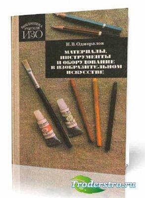 Материалы, инструменты и оборудования в изобразительном искусстве