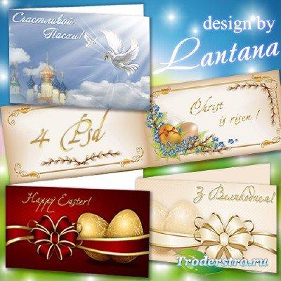 Поздравительные открытки к Пасхальному празднику