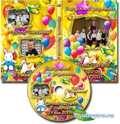 Обложка DVD и задувка на диск - Выпускной утренник в детском саду