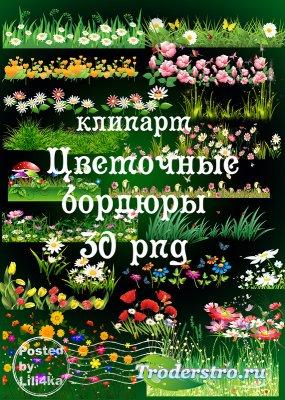 Клипарт -Цветочные бордюры