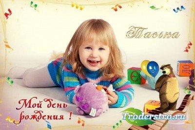 Фоторамка-С днем рождения 2!